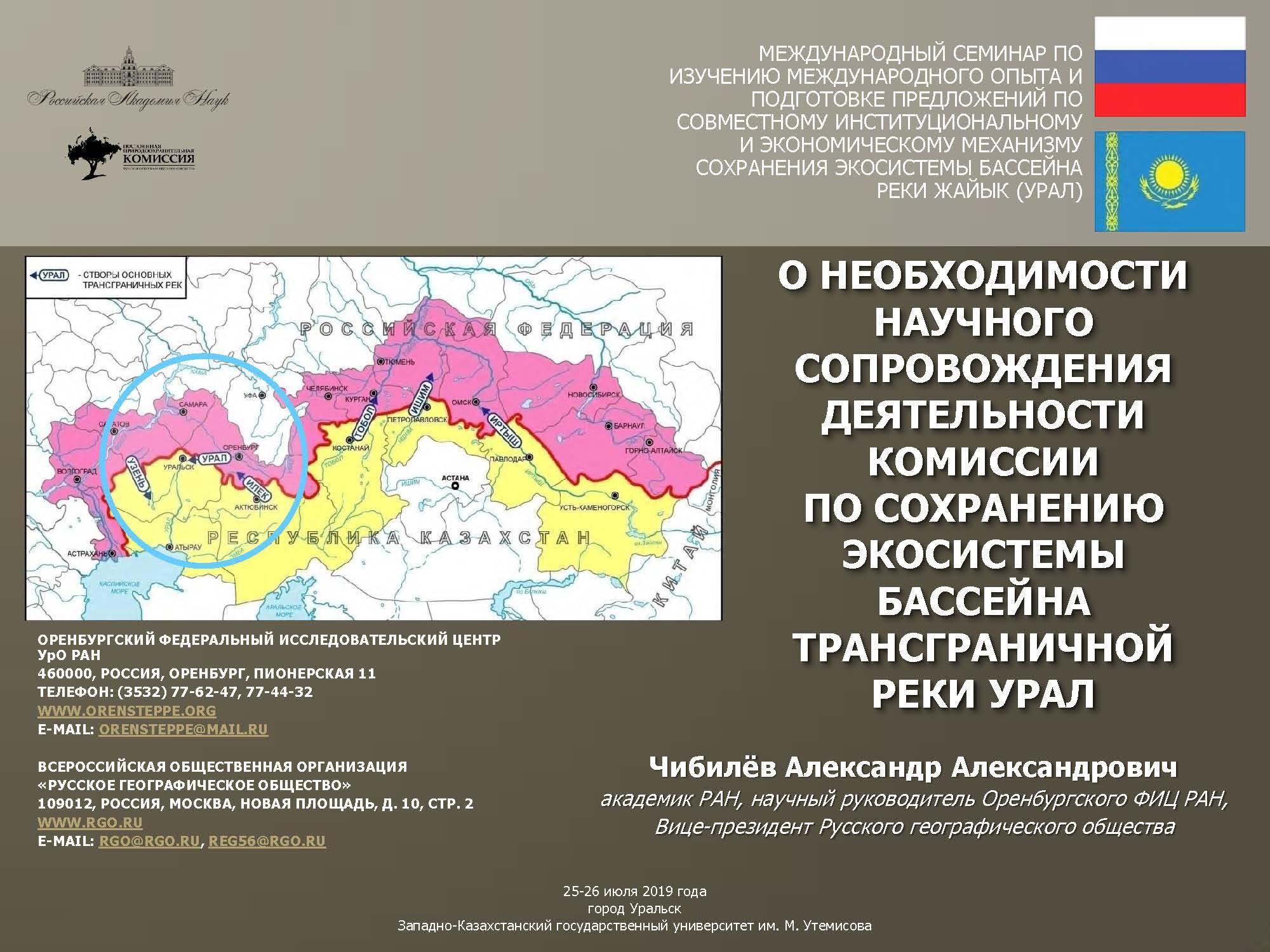 Доклад А. Чибилёва