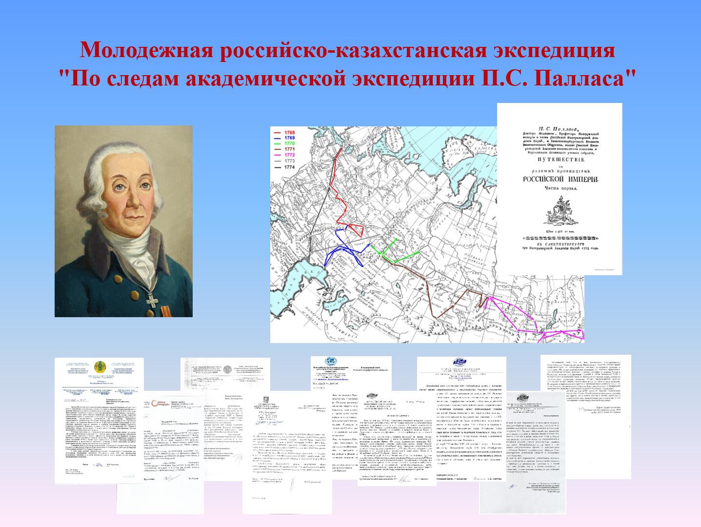 «По следам академической экспедиции П.С. Палласа» - проект новой российско-казахстанской молодежной экспедиции