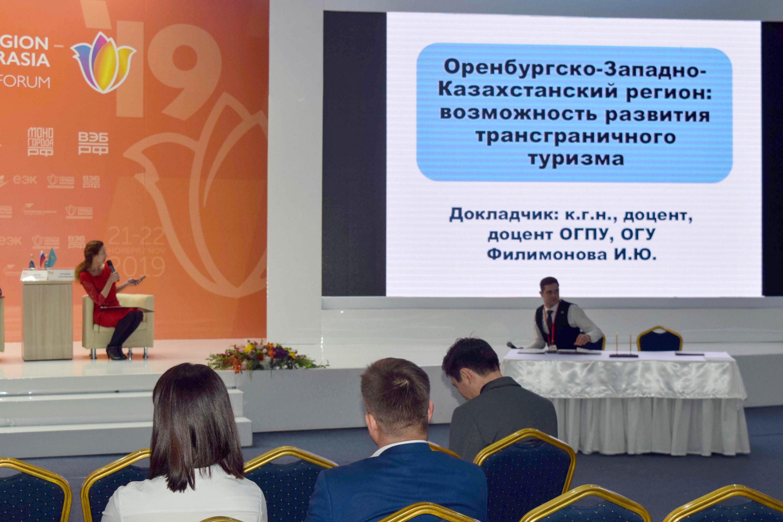 И. Филимонова «О перспективах развития российско-казахстанского трансграничного туризма»