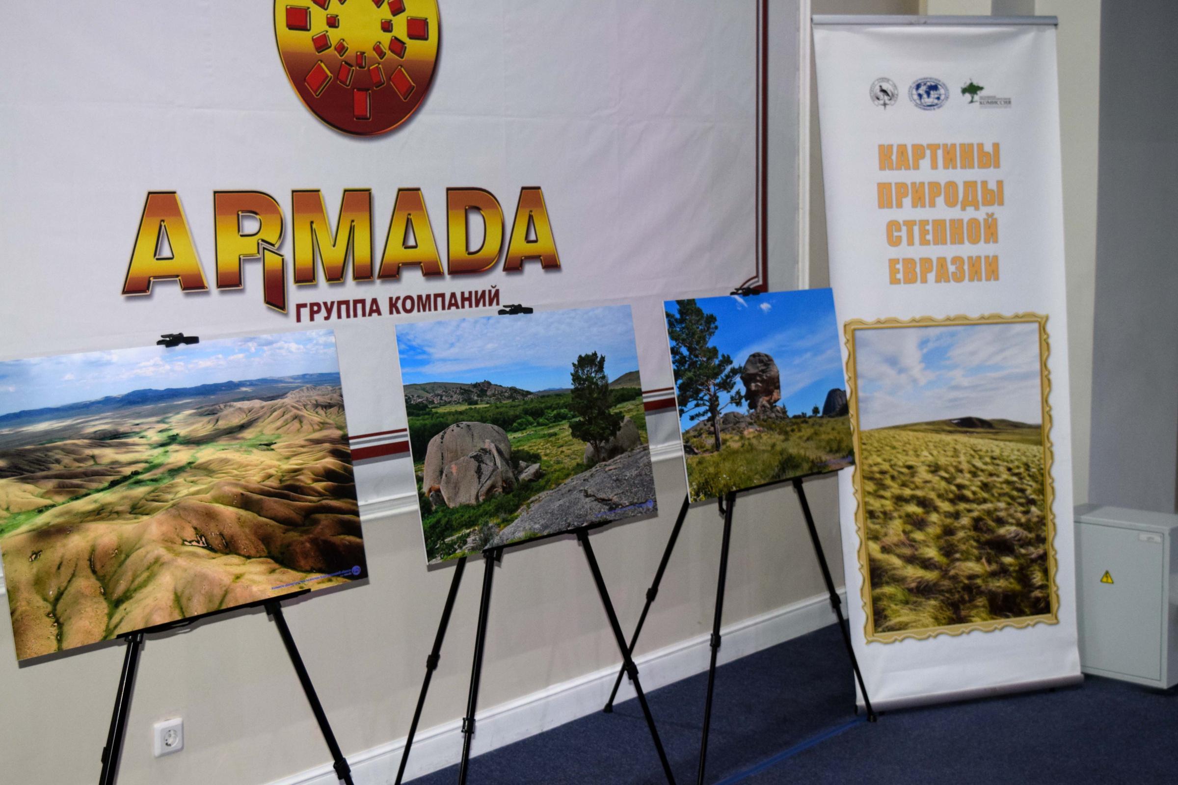 Пейзажи степей Евразии украсили конгресс-центр «Армада»