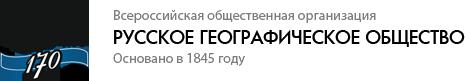 РГО 170 лет со дня основания Русского географического общества