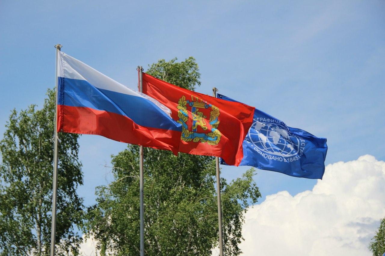 главное флаг красноярска картинка одна фотография может