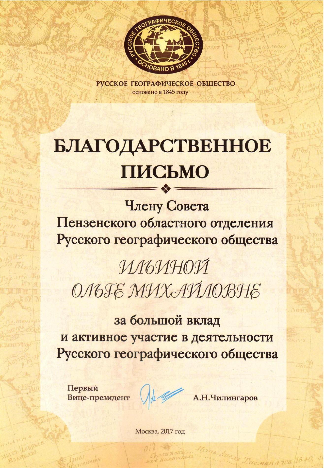 deystvitelniy-chlen-russkogo-geograficheskogo-obshestva