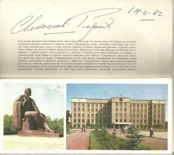 Автограф С.Н. Рериха на наборе открыток ''По Хакасии'' (1982)