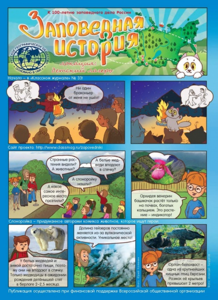 A fragment of the comic book «The preserve story»