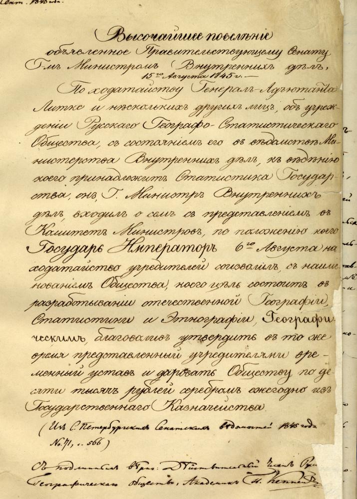 Высочайшее повеление Николая I об учреждении Русского географического общества
