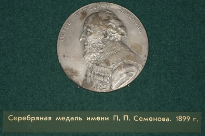 Silver medal of the name of P.P. Semyonov. Photo from the Scientific Archive of the Russian Geographical Society