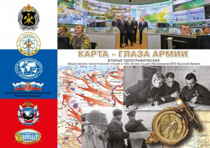 The collage was provided by the Council of Veterans of the Military Topographic Directorate of the General Staff of the Armed Forces of the Russian Federation