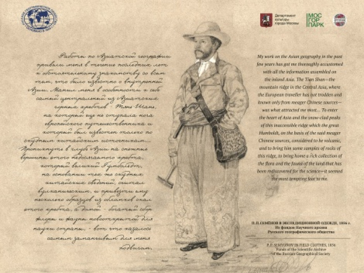 The exhibition of P.M. Kosharov's drawings made during the expedition of P.P. Semenov-Tyan-Shansky was held in the Moscow Hermitage Garden
