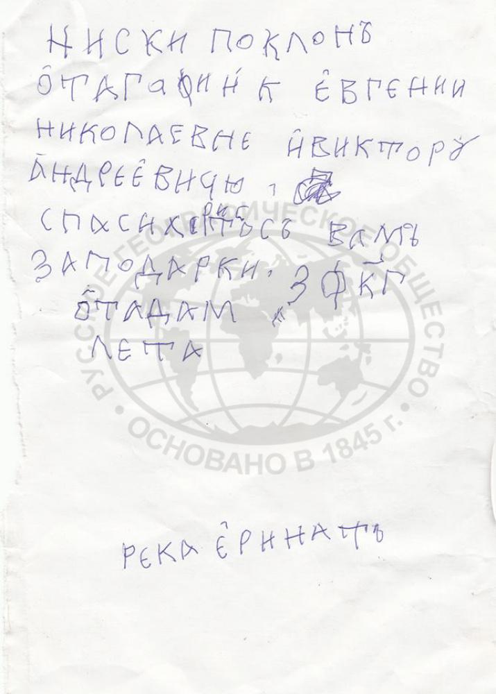 Из архива А. Гришакова