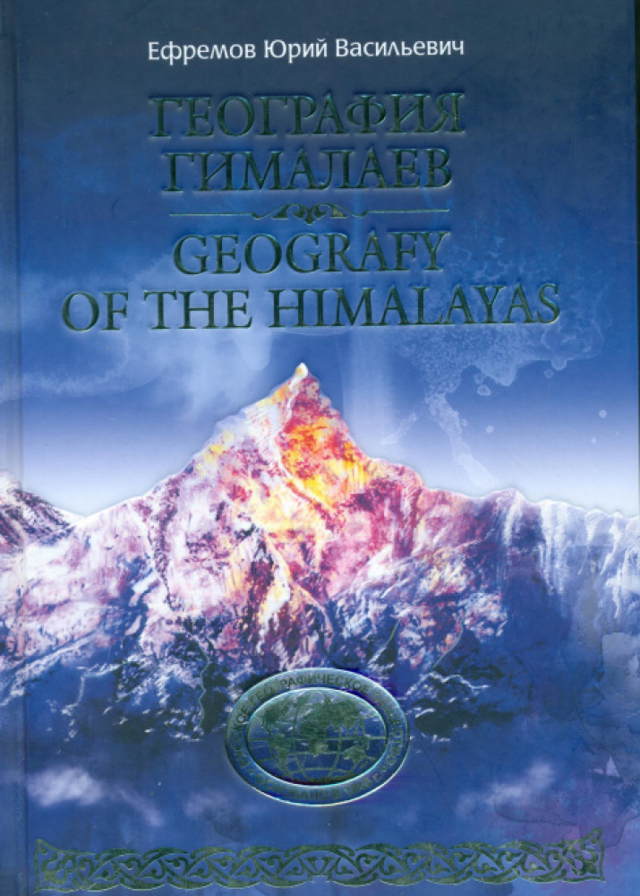 "The ""Geography of the Himalays"" book"