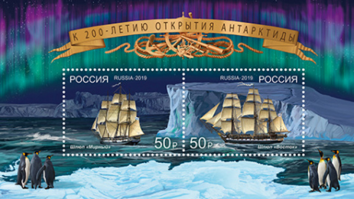 "Postage stamp dedicated to the 200th anniversary of the discovery of Antarctica. Image is provided by ""Marka"""