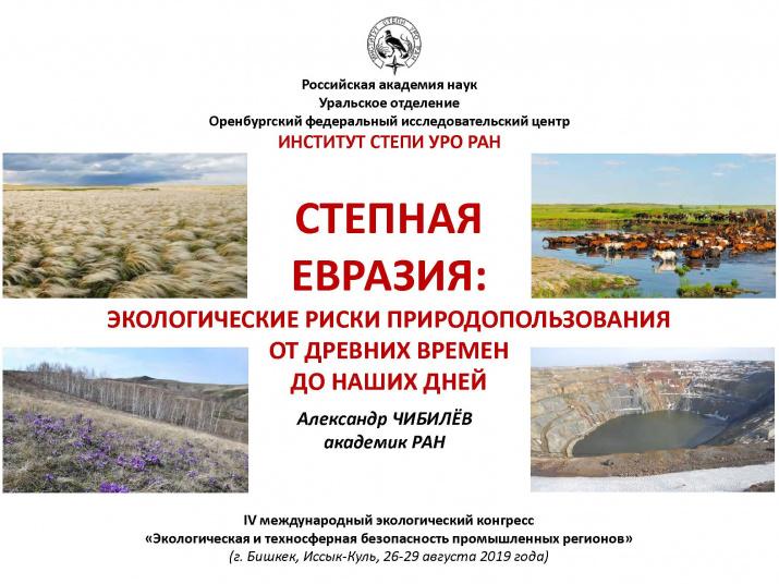Доклад Чибилёва А.А.
