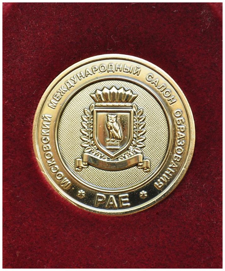 медаль РАЕ