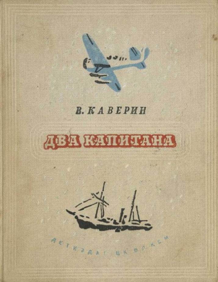 "The book cover of the first separate edition of The Two Captains. M .; L .: ""Detizdat of the Central Committee of the Komsomol"", 1940. Photo: wikipedia.org"