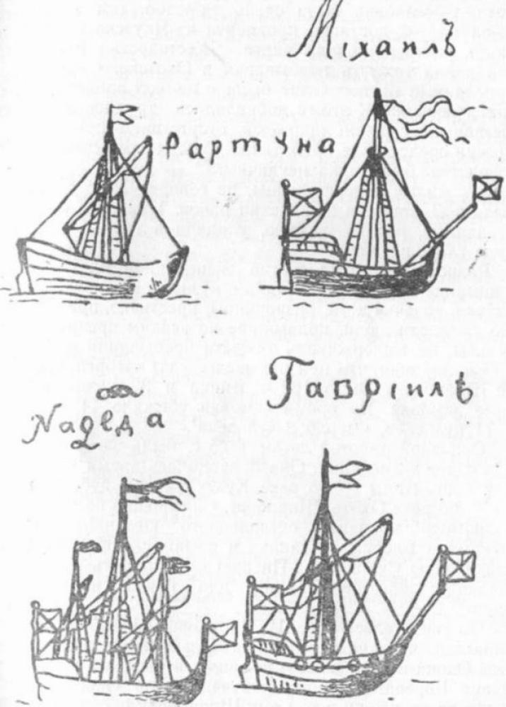 Суда, построеные на Охотских верфях. Рисунок М. Шпанберга.