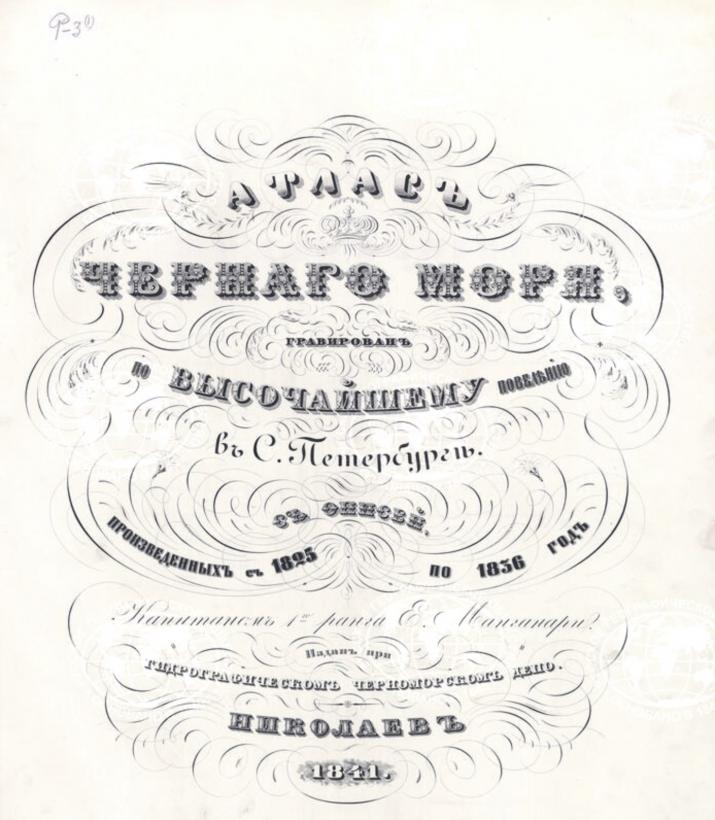 """Титульный лист """"Атласа Чёрного моря"""". Изображение с Геопортала РГО"""