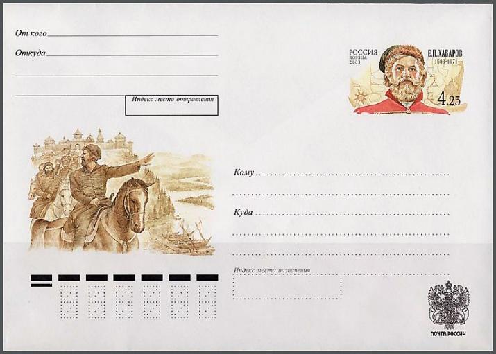Конверт с портретом Ерофея Хабарова. Источник: wikipedia.org
