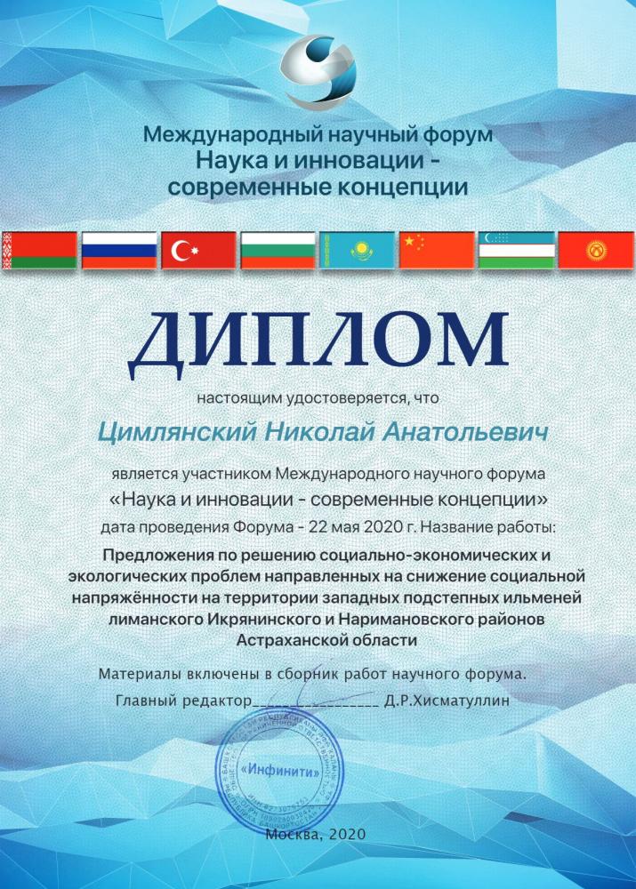 Диплом Цимлянского Николая Анатольевича