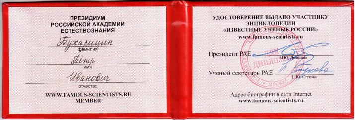 Знак Участника энциклопедии РАЕ сопроводили удостоверением.