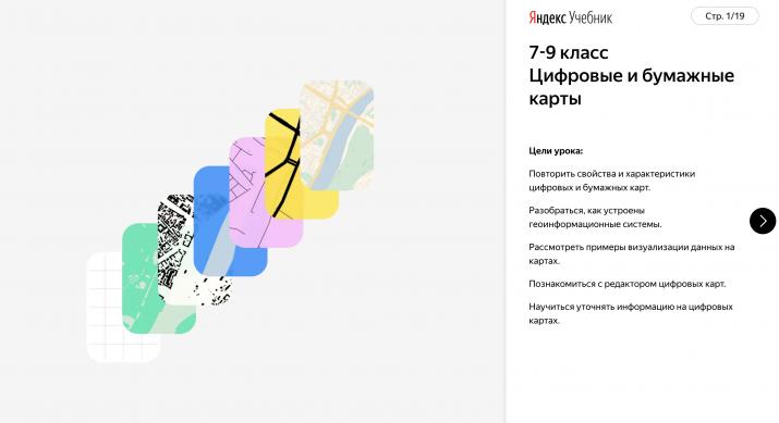 Фото с сайта education.yandex.ru/geo