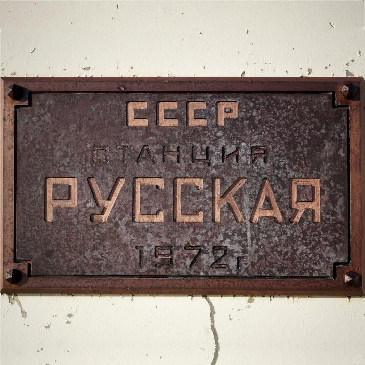 Фото предоставлено Вячеславом Мартьяновым, РАЭ