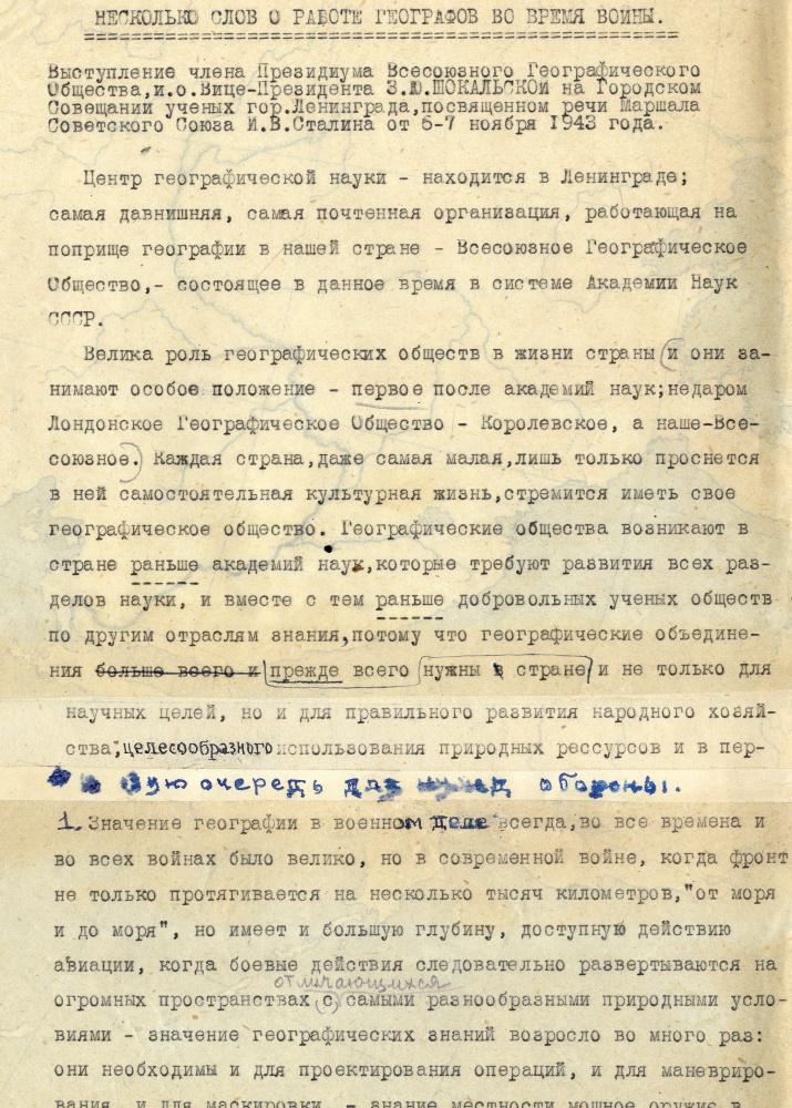 Проект выступления Зинаиды Шокальской. Научный архив РГО