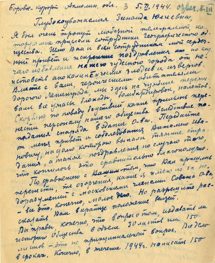 Письмо Льва Берга. Научный архив РГО