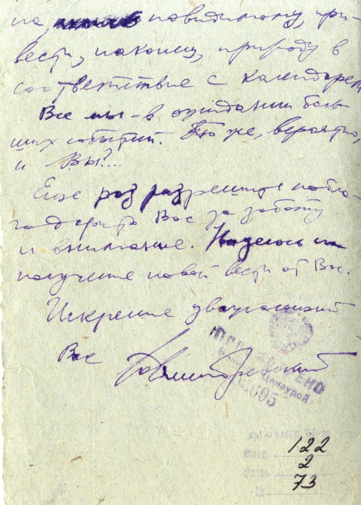 Записка Дмитриевского. Фото: Научный архив РГО