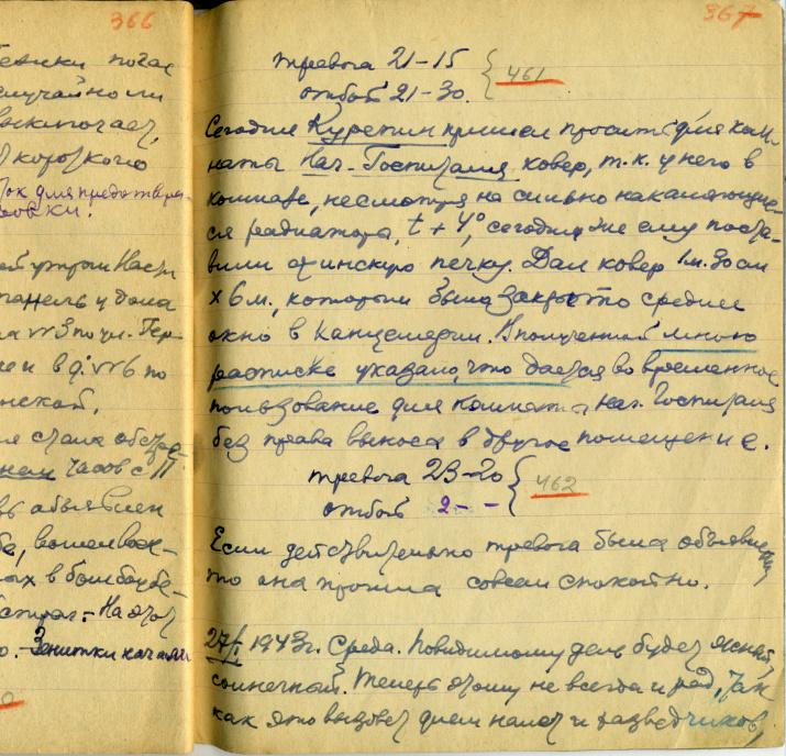 Дневник Виталия Ромишевского. Научный архив РГО