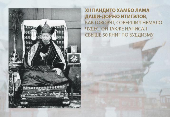 Пандито Хамбо-лама Даши-Доржо Итигэлов. Фото: wikipedia.org