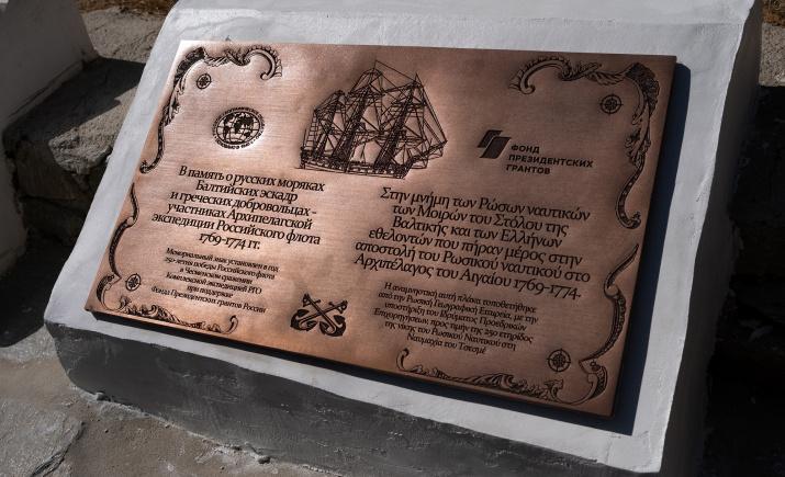 Памятная табличка на острове Парос. Фото: РИА Новости/Иван Секретарёв