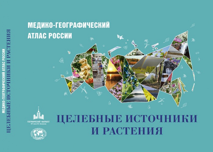 Изображение предоставлено пресс-службой МГУ имени М.В. Ломоносова