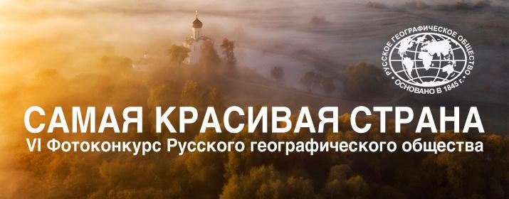Самая красивая страна