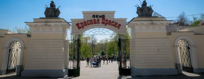 Фото с сайта парка «Красная Пресня» p-kp.ru