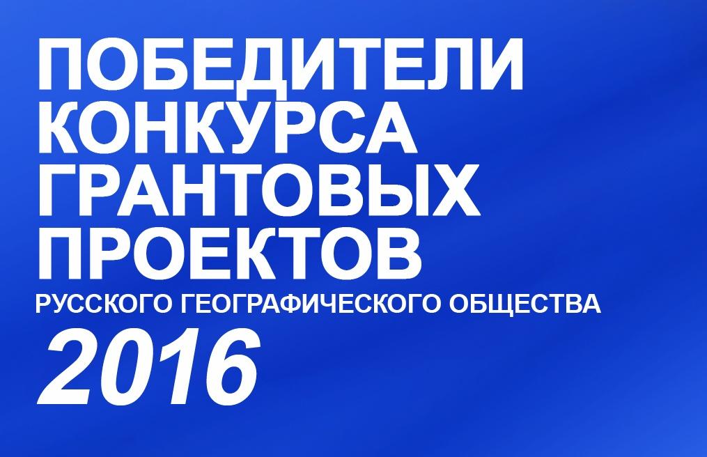фото русского географического общества 2016