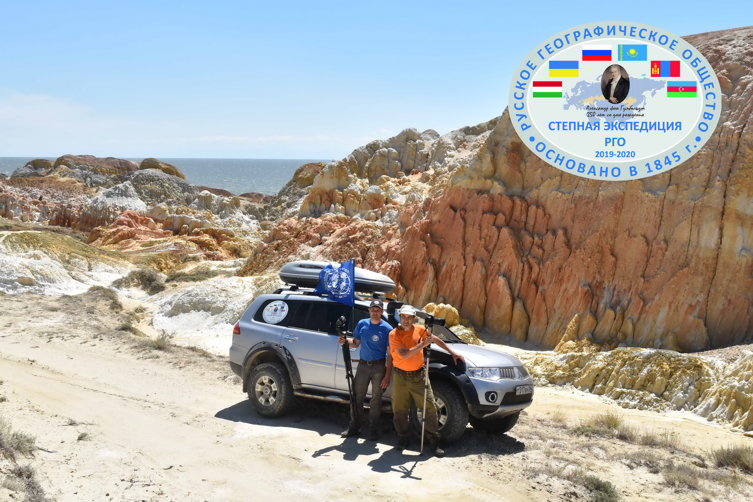 Участники Степной экспедиции РГО 2019-2020 гг. А. Чибилёв и Д. Грудинин на Зайсане (Восточный Казахстан)