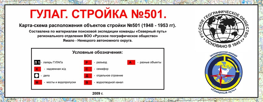 Газпром и РЖД собираются реализовать сталинский проект