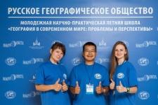Участники II Летней школы Русского географического общества