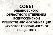 Совет Ульяновского областного отделения ВОО «РГО»