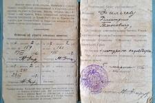 Членский билет Государственного географического общества образца 1926 года