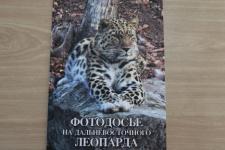 """Уникальный атлас """"Фотодосье на дальневосточного леопарда"""""""