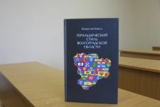 """Книга """"Геральдический стиль Волгоградской области"""""""