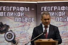 Президент Русского географического общества Сергей Шойгу.  Фото: Алена Александрова