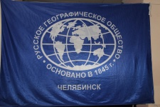 Фото предоставлено Челябинским отделением РГО