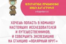 Цель конкурса – выявить детей и подростков, имеющих интерес к исследовательской работе, экспедициям, экологии, географии, краеведению