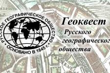 Геоквест РГО