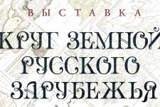 """""""Круг земной"""""""