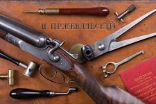 """Фрагмент ружья фирмы """"Перде"""" с различными оружейными принадлежностями. Фото: Андрей Стрельников"""