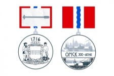 медаль 300-лет Омску